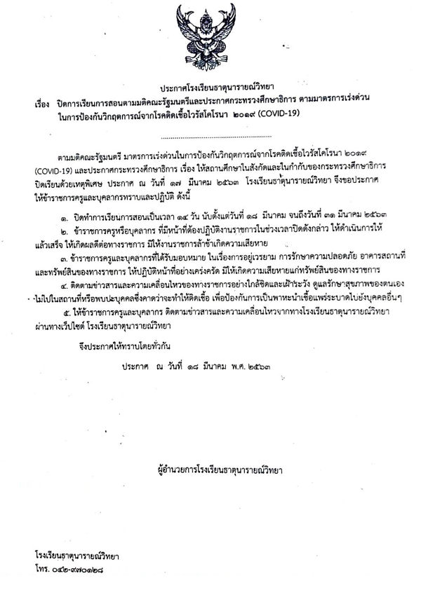 Schools in Thailand shut down covid-19 notice to Thai government schools